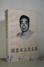 周恩来文化文选(中共中央文献研究室编)中央文献出版社