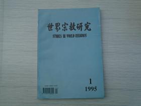 世界宗教研究 1993年第1期,总第51期;1995年1总第59期,16开平装2本