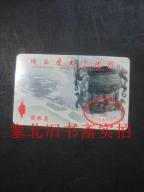 早期老门票:陕西历史博物馆磁卡门票团体票 塑质一张 5.5*8.2CM