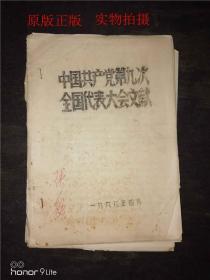 中国共产党第九次全国代表大会文献16开油印21页