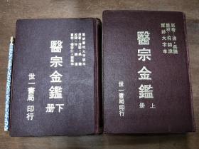 重排大字本《医宗金鉴》全二册