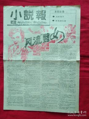 报纸:小说报(1989年通俗版 第二期)