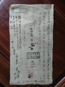 五十年代私产登记一份,上有于学友科长钢笔和陈文彬领导毛笔批示笔迹,包快递。