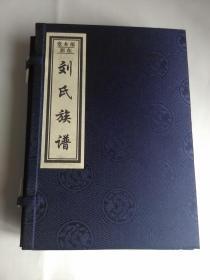 《报本堂 原东 刘氏族谱 》