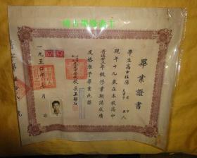 1950上海市私立光夏中学毕业证