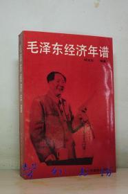 毛泽东经济年谱(顾龙生编著)中共中央党校出版社
