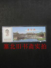 华清池旅游纪念券 塑料压膜 2001 一张16.5*6CM