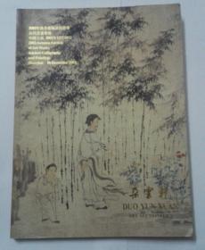 朵云轩   2002秋季艺术品拍卖会---古代书画专场