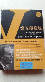 第五项修炼:学习型组织的艺术与实践 [美]彼得·圣吉 著;张成林 译 中信出版社 9787508616827