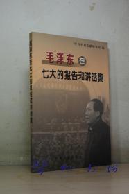毛泽东在七大的报告和讲话集(中共中央文献研究室编)中央文献出版社