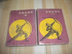 射雕英雄传(二,四册  2本合售)  部分受潮