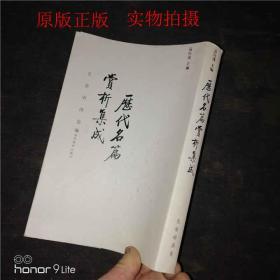 历代名篇赏析集成(先秦两汉卷)