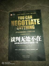 谈判无处不在:如何通过谈判赢得你想要的一切