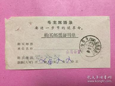 购买邮票证明单