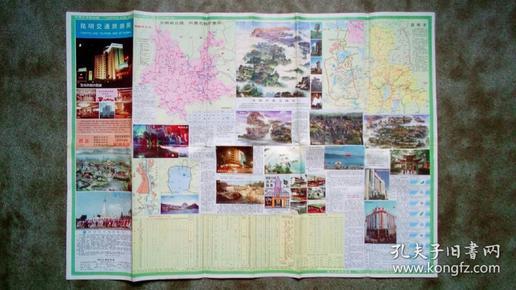 旧地图-昆明交通旅游图(1998年1月1版1印)2开85品