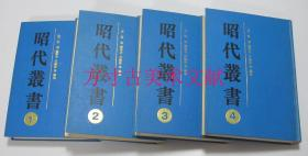 昭代丛书 4册全 1990年上海古籍出版社硬精装1印600册