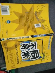 精通英语阅读系列.2.不同寻常