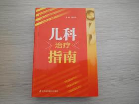儿科治疗指南(全新正版原版书1本)