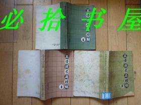 吴清源名局精解 2.3.4 三册合售
