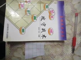 车马炮兵攻守战术(象棋战术丛书)
