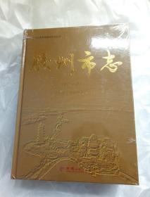 胶州市志  1987-2013