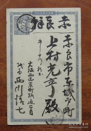 日本(1904年)明治37年5月18日(大坂西区京町寄奈良市东城户町)1钱5厘邮资实寄明信片(63)