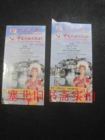早期纸质老门票:锦绣中华 中国民俗文化村 成人入场券 2张合售 15.2*8CM