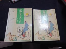 寂寞高手2册全