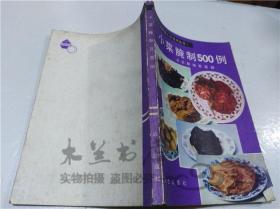 小菜腌制500例 总后勤部军需部 战士出版社 1983年10月