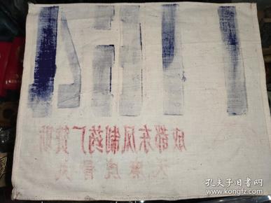 70年代 成都东风制药厂 天麻虎骨丸赞助的运动员号码牌