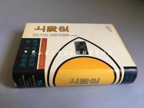 上海史(唐振常主编  精装  一版一印  仅印3000册)