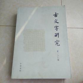 《古文字研究》(第二十九辑)12年印1500册
