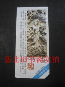 万圣佑国寺 早期纸质门票一张 18.4*8.5CM