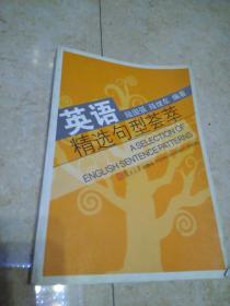 《英语精选句型荟萃》07年1版1印