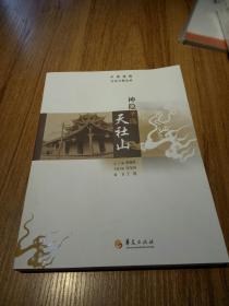中国道教文化之旅丛书:神隐圣逸天社山