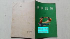 南拳对练 陈耀佳 邱建国 编 广东科技出版社 32开