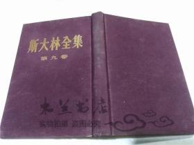竖版繁体 斯大林全集 第九卷 人民出版社 1954年4月 大32开布面精装