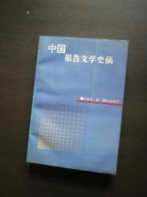 中国报告文学史稿(私藏品好)