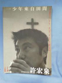 人·文·艺术丛书:一少年来自田间《许宏泉卷》