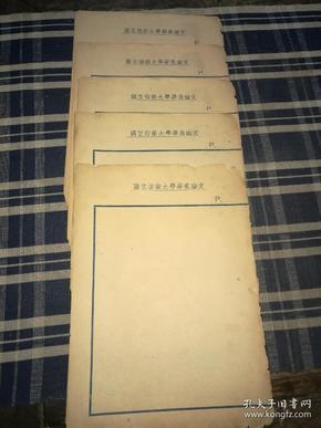 国立湖南大学空白稿纸五叶,民国印,蓝格,尺寸:27*19.5cm,稀见湖南大学资料