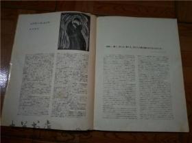 原版日本日文大型美术画册 原色版 现代世界美术全集1 后藤茂树编 河出书房 1955年一版一印 12开