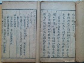 明·傅仁宇撰,崇祯刊印眼科《审视瑶函》六卷6册全(多木刻图)