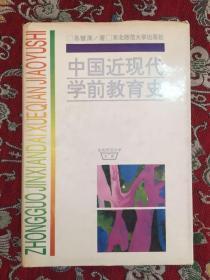 中国近现代学前教育史