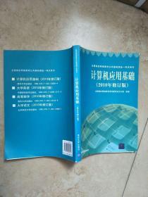 计算机应用基础 : 2010年修订版【无光盘】【实物图片】