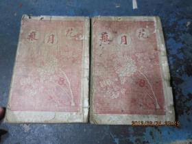 线装书1855    花月痕全传     16卷2册全