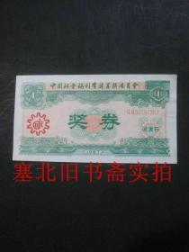 1987年中国社会福利彩票奖券试发行 绿版1元 13*7CM