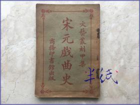 王国维 宋元戏曲史  1915年初版