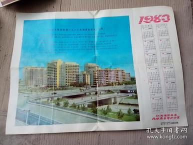 1983年国库券条例广告画(带年历)