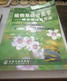 植物系統分類學:綜合理論及方法