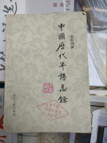 中国历代年谱总录(品相以图片为准)
